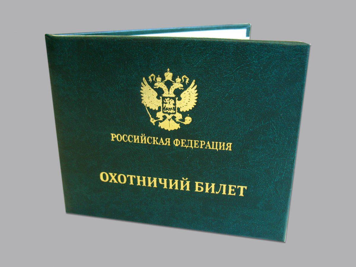 Как сделать всероссийский охотничий билет