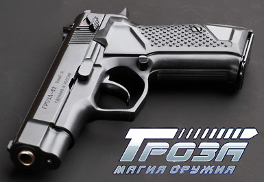 Пистолет гроза выполнен из